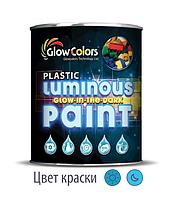 Краска для пластика светящаяся GlowColors Blue 1л.