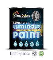 Краска для бетона и камня светящаяся GlowColors Classic Green 1л.
