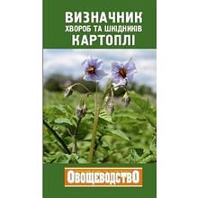 Кишеньковий довідник «Визначник хвороб і шкідників картоплі»