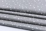"Отрез ткани ""Микро звёздочки"" белые на сером №1646а размер 79*160, фото 2"