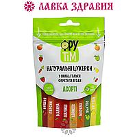 ФРУТИМ АССОРТИ - натуральные конфеты без сахара (пастила), 120 г