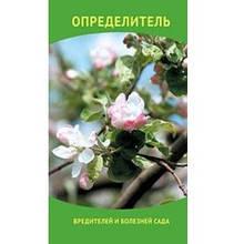 Кишеньковий довідник «Визначник хвороб і шкідників саду»