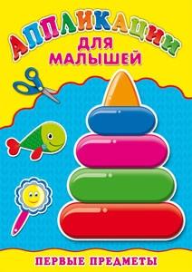 Аппликации для малышей. Первые предметы