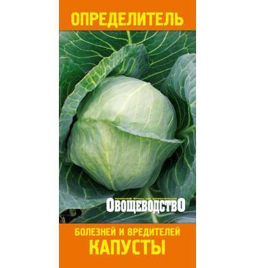 Карманный справочник «Определитель болезней и вредителей капусты»