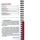 Карманный справочник «Определитель болезней и вредителей капусты», фото 2