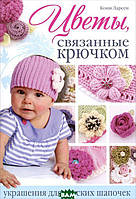 Кони Ларсен Цветы, связанные крючком. Украшения для детских шапочек