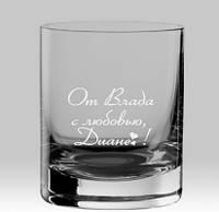 """Именной стакан для виски """"С любовью"""""""