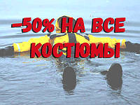 Минимальные цены на плавающие костюмы Seafox!