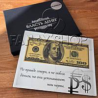 """Рамка """"100 доларів"""", По правде говоря..., """"Власть денег. 100 долларов"""""""