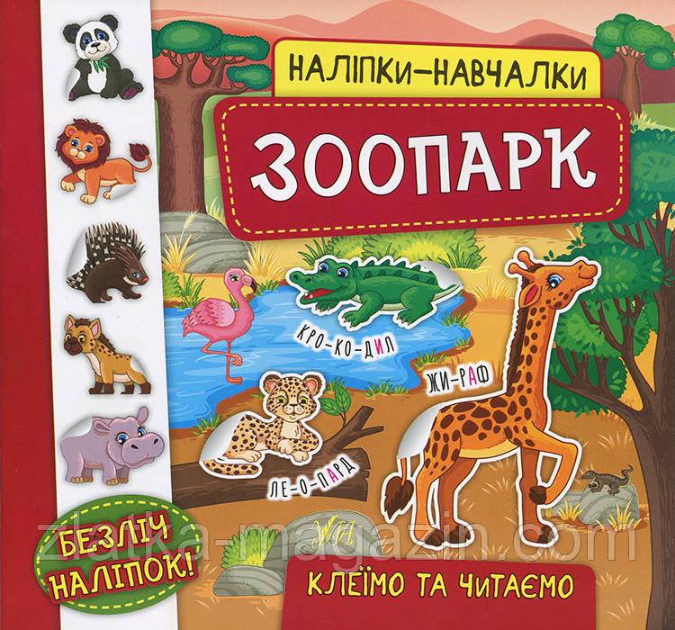 Наліпки-навчалки. Зоопарк (9789662845938)
