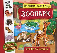 Наліпки-навчалки. Зоопарк (9789662845938), фото 1