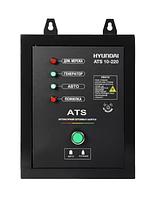 Блок автоматики HYUNDAI ATS10-380 (10 кВт, 330В-440В) (DHY7500) БЕСПЛАТНАЯ ДОСТАВКА!