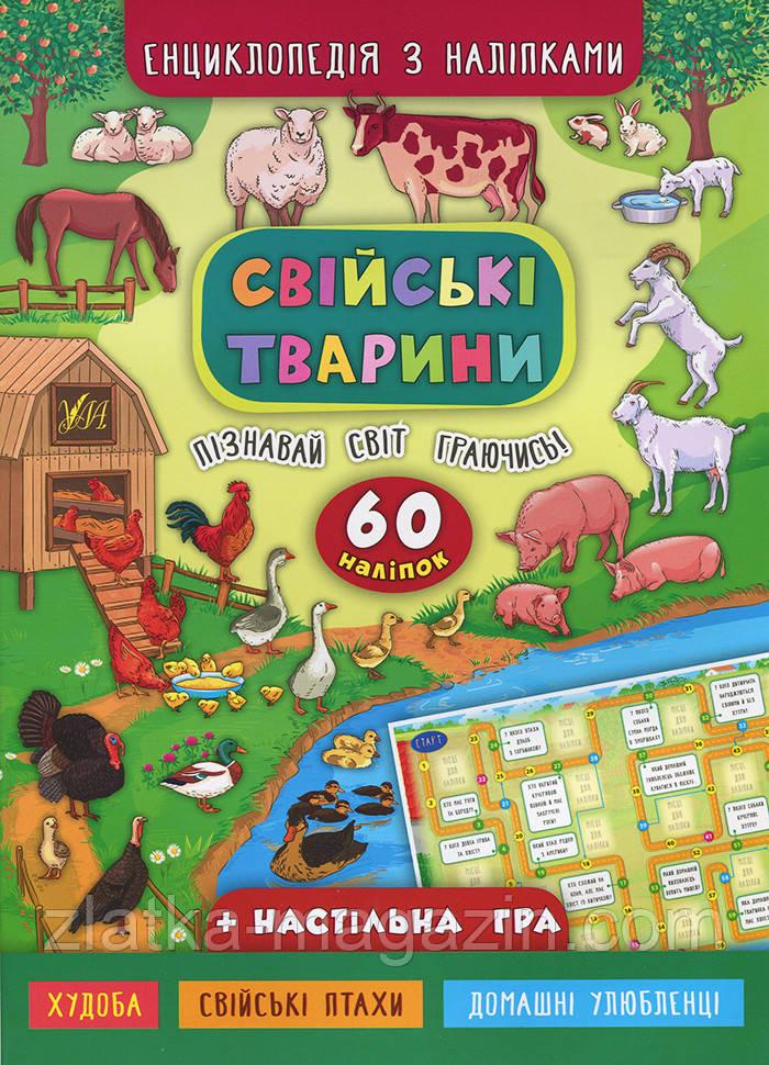 Енциклопедія з наліпками.Свійські тварини (9789662845020)