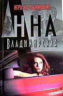 """Анна Владимирская """"Игра на выживание""""Роман, фото 1"""
