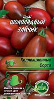 Томат Шоколадный зайчик (0,3 г.) Семена ВИА (в упаковке 20 шт.)