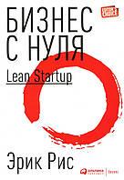 Книга Бизнес с нуля. Метод Lean Startup для быстрого тестирования идей и выбора бизнес-модели