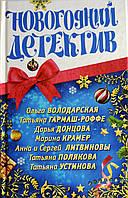 """Сборник""""Новогодний детектив""""детектив, фото 1"""