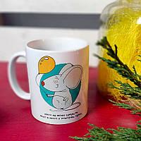 Кружка с принтом Ніхто не може сумувати, якщо в нього є повітряна кулька (KR_20NG078_UKR)