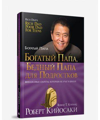 Книга Багатий тато, бідний тато для підлітків. Автор - Роберт Т. Кійосакі (Попурі) (тв.)