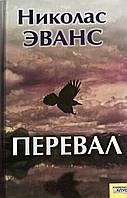 """Николас Эванс """"Перевал"""". Роман"""