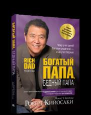 Книга Багатий тато, бідний тато. Автор - Роберт Т. Кійосакі (Попурі) (тверд.)