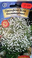 Гипсофила белая /0,3г/ (в упаковке 10 пакетов)