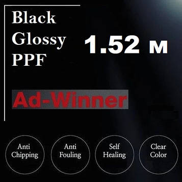 Антигравийная глянцевая черная пленка - Ad-Winner Black Glossy PPF 1.52 м