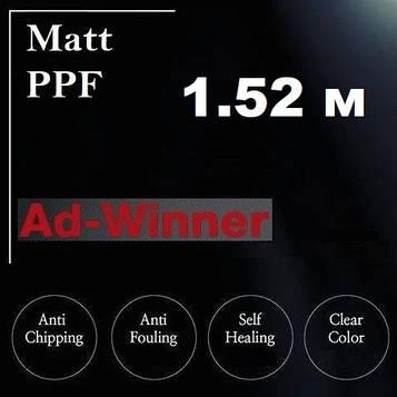Антигравийная матовая пленка - Ad-Winner Matt PPF 1.52 м