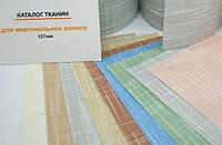 Вертикальные жалюзи, 127 ламель, ткань Шантунг Shantung