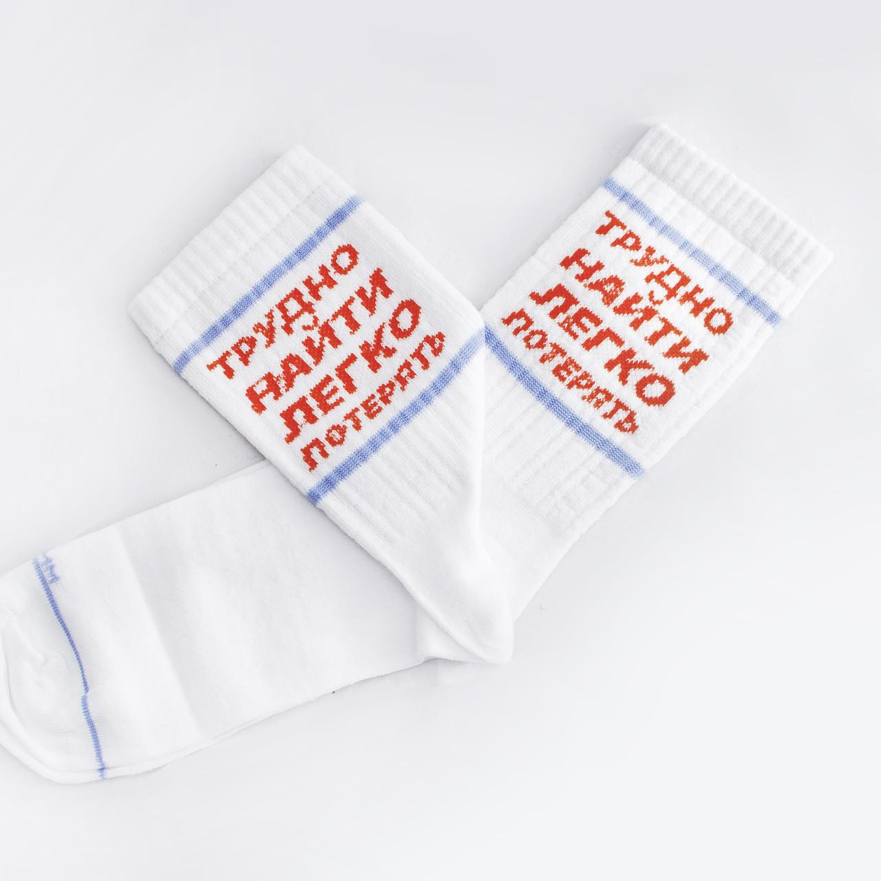 """Шкарпетки жіночі з принтом """"Важко знайти """""""
