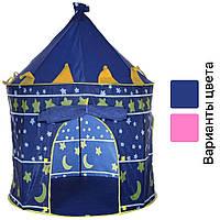 Детская игровая палатка шатер Замок для детей (дитячий ігровий намет для дітей)