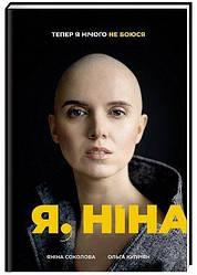 Книга Я, Ніна. Автор - Яніна Сколова, Ольга Купріян (#книголав)