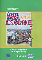 Joy of English. 7 клас. Аудіоматеріали до підручника