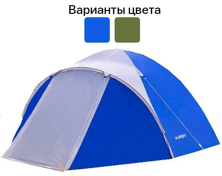 Палатка туристическая трехместная 3000 мм Acamper ACCO 3 (туристична трьохмісна акампер) Синий