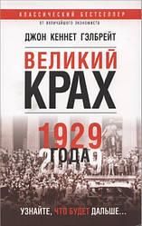 Книга Великий крах 1929 года. Автор - Гэлбрейт Дж. К. (Попурри)