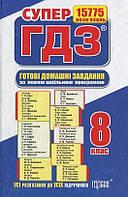 Готові домашні завдання. Супер ГДЗ. 8 клас (1 та 2 том)