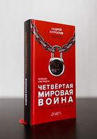 """Книга """"Четвёртая мировая война. Будущее уже рядом!"""" Андрей Курпатов (Твердый переплет)"""