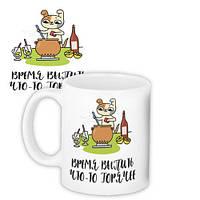 Кружка с принтом Время выпить что-то горячее (KR_20NG019_RUS)