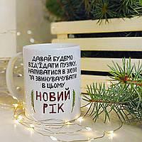 Кружка с принтом Новий рік (KR_20NG050_UKR)