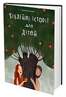 Книга Біблійні історії для дітей. Автор - Георгій Коваленко (#книголав)