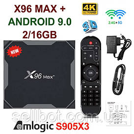 TV-Приставка X96 MAX + DDR4 2GB/16GB S905X3 (Android Smart TV Box)