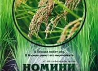 Гербицид Номини 400 к.с. для риса ( биспирибак натрия 400 г/л )