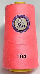 Швейная Нитка KIWI 40/2 Цвет 104