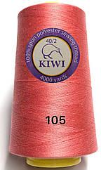 Швейная Нитка KIWI 40/2 Цвет 105