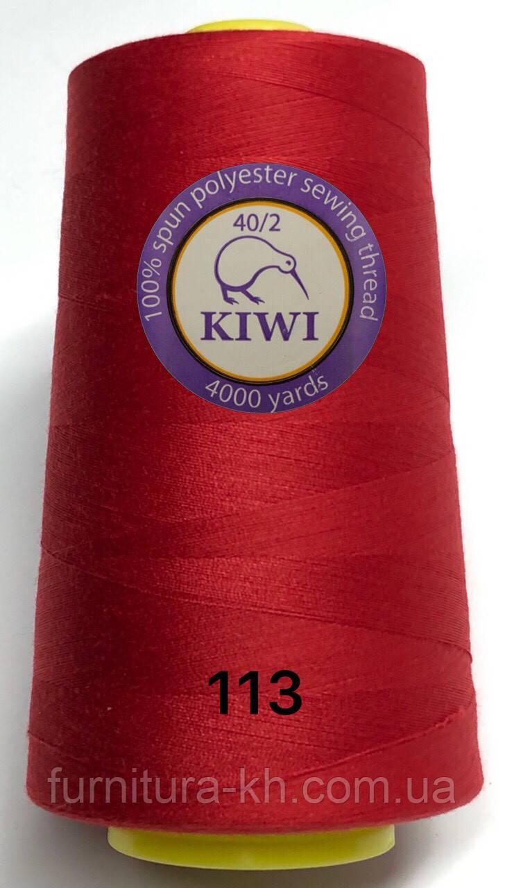 Швейная Нитка KIWI 40/2 Цвет 113