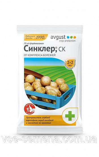 Синклер 2х2 мл, 2 ампулы в пакете, защита картофеля