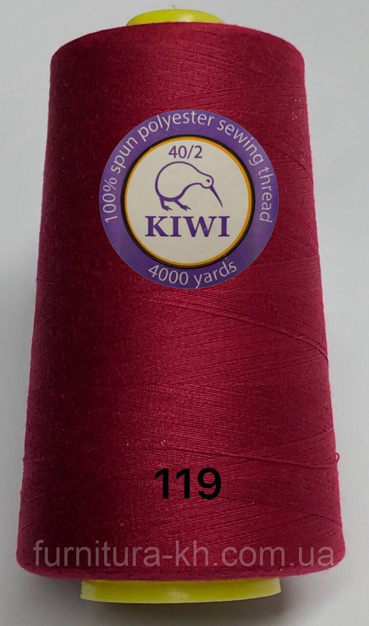 Швейная Нитка KIWI 40/2 Цвет 119
