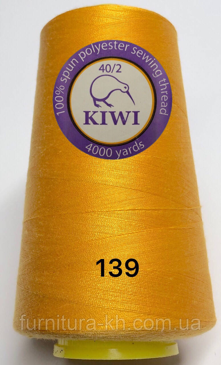 Швейная Нитка KIWI 40/2 Цвет 139
