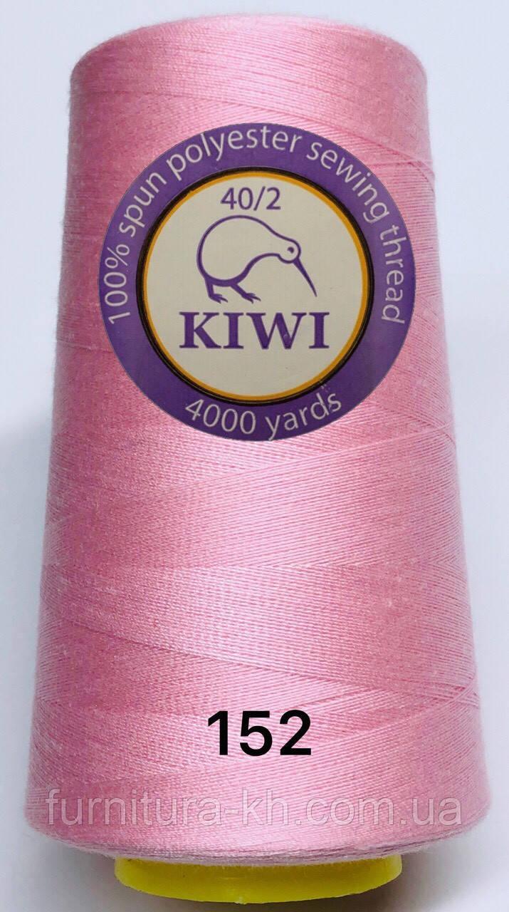 Швейная Нитка KIWI 40/2 Цвет 152