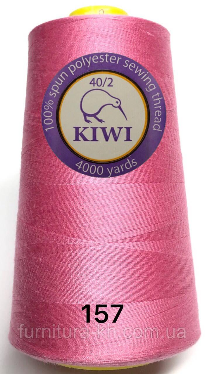 Швейная Нитка KIWI 40/2 Цвет 157